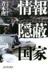 【中古】 情報隠蔽国家 /青木理(著者) 【中古】afb