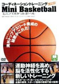 【中古】 コーディネーショントレーニング IN スポーツ ミニバスケットボール /スポーツ 【中古】afb