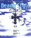 【中古】 Beads Style Cool2 /日本文芸社(その他) 【中古】afb