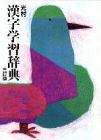 【中古】 光村 漢字学習辞典 三訂版 /語学・会話(その他) 【中古】afb