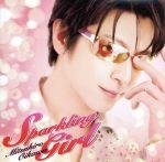 【中古】 Sparkling Girl(DVD付) /及川光博 【中古】afb