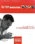 【中古】 ケンタロウの大好きレシピ  101 /ケンタロウ(著者) 【中古】afb