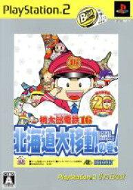 【中古】 桃太郎電鉄16 北海道大移動の巻! PlayStation2 The Best /PS2 【中古】afb