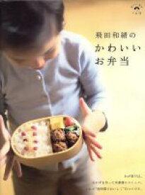 【中古】 飛田和緒のかわいいお弁当 /飛田和緒(著者) 【中古】afb