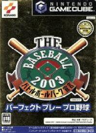 【中古】 THE BASEBALL 2003 バトルボールパーク宣言 パーフェクトプレープロ野球 /ゲームキューブ 【中古】afb