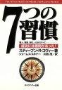 【中古】 7つの習慣 成功には原則があった! /スティーブン・R.コヴィー(著者),ジェームス・スキナー(著者),川西茂(…