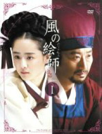 【中古】 風の絵師 DVD−BOX I /パク・シニャン,ムン・グニョン[文根英] 【中古】afb