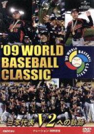 【中古】 09 WORLD BASEBALL CLASSIC TM 日本代表 V2への軌跡 /(スポーツ) 【中古】afb