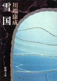 【中古】 雪国 /川端康成(著者) 【中古】afb