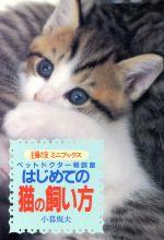 【中古】 はじめての猫の飼い方 ペットドクター相談室 /小暮規夫(著者) 【中古】afb