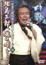【中古】 北島三郎特別公演 オンステージ15 北島三郎、魂の唄を・・・ /北島三郎 【中古】afb