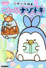【中古】 空想水族館 ゆら〜りナゾトキ キラピチブックス/学研(その他) 【中古】afb