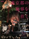 【中古】 裏・京都の魔界を往く 異次元への誘い サンエイムック 男の隠れ家ベストシリーズ/三栄書房(その他) 【中古…