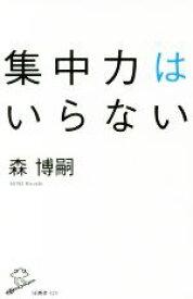 【中古】 集中力はいらない SB新書429/森博嗣(著者) 【中古】afb