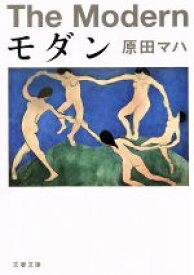 【中古】 モダン 文春文庫/原田マハ(著者) 【中古】afb