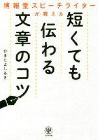 【中古】 博報堂スピーチライターが教える 短くても伝わる文章力のコツ /ひきたよしあき(著者) 【中古】afb
