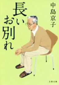 【中古】 長いお別れ 文春文庫/中島京子(著者) 【中古】afb