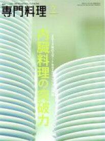 【中古】 月刊 専門料理(2013年2月号) 月刊誌/柴田書店 【中古】afb