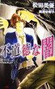 【中古】 不道徳な闇 SHYノベルス/松田美優【著】 【中古】afb