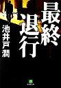 【中古】 最終退行 小学館文庫/池井戸潤【著】 【中古】afb
