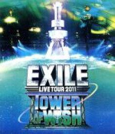 【中古】 EXILE LIVE TOUR 2011 TOWER OF WISH〜願いの塔〜(2Blu−ray Disc) /EXILE 【中古】afb