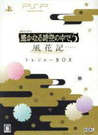 【中古】 遙かなる時空の中で5 風花記 <トレジャーBOX> /PSP 【中古】afb