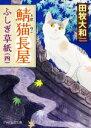 【中古】 鯖猫長屋ふしぎ草紙(四) PHP文芸文庫/田牧大和(著者) 【中古】afb
