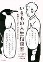 【中古】 いきもの人生相談室 動物たちに学ぶ47の生き方哲学 /小林百合子(著者),今泉忠明(その他),小幡彩貴(その他) …