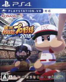 【中古】 実況パワフルプロ野球2018 /PS4 【中古】afb