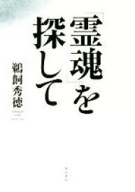 【中古】 「霊魂」を探して /鵜飼秀徳(著者) 【中古】afb