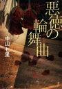 【中古】 悪徳の輪舞曲 /中山七里(著者) 【中古】afb