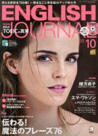【中古】 ENGLISH JOURNAL(2016年10月号) 月刊誌/アルク(その他) 【中古】afb