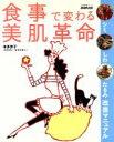【中古】 食事で変わる美肌革命 /健康・家庭医学 【中古】afb