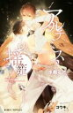 【中古】 アルテミスの揺籠 オメガバース・結びの運命 ビーボーイノベルズ/水樹ミア(著者),コウキ。(その他) 【中古…