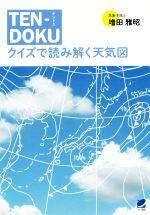 【中古】 TENーDOKU クイズで読み解く天気図 /増田雅昭(著者) 【中古】afb