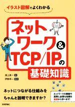 【中古】 イラスト図解でよくわかるネットワーク&TCP/IPの基礎知識 /淵上真一(著者),伊勢幸一(その他) 【中古】afb