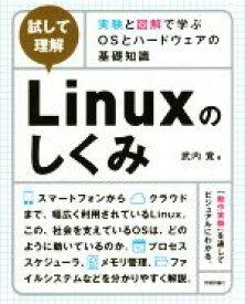 【中古】 試して理解 Linuxのしくみ 実験と図解で学ぶOSとハードウェアの基礎知識 /武内覚(著者) 【中古】afb