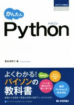 【中古】 かんたんPython プログラミングの教科書/掌田津耶乃(著者) 【中古】afb