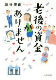 【中古】 老後の資金がありません 中公文庫/垣谷美雨(著者) 【中古】afb