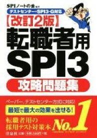 【中古】 転職者用SPI3攻略問題集 改訂2版 テストセンター・SPI3ーG対応 /SPIノートの会(著者) 【中古】afb