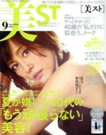 【中古】 美ST(2017年9月号) 月刊誌/光文社(その他) 【中古】afb