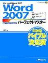【中古】 Word2007パーフェクトマスター Windows Vista完全対応 Windows XP対応 Perfect Master SERIES/若林宏…