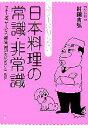 【中古】 ホントは知らない日本料理の常識・非常識 マナー、器、サービス、経営、周辺文化のこと、etc. /村田吉弘【著】 【中古】afb