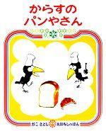 【中古】 からすのパンやさん かこさとしおはなしのほん7/加古里子【著】 【中古】afb