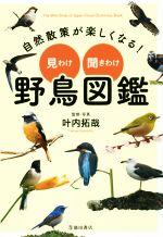 【中古】 自然散策が楽しくなる!見わけ・聞きわけ野鳥図鑑 /叶内拓哉(その他) 【中古】afb