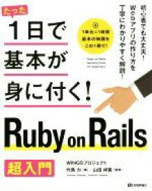 【中古】 たった1日で基本が身に付く!Ruby on Rails超入門 /竹馬力(著者),山田祥寛(その他) 【中古】afb