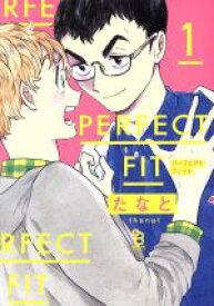 【中古】 【コミックセット】PERFECT FIT(全2巻)セット/たなと 【中古】afb