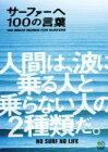 【中古】 サーファーへ100の言葉 /?出版社(その他) 【中古】afb
