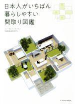 【中古】 日本人がいちばん暮らしやすい間取り図鑑 /フリーダムアーキテクツ(著者) 【中古】afb