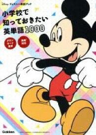 【中古】 小学校で知っておきたい英単語1000 英検対応 ディズニー英語ブック/学研プラス(編者) 【中古】afb